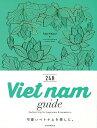 Vietnam guide 24H [ 朝日新聞出版編 ]