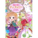 薬屋の魔女ティファニー(4) わがまま姫とキラメキ☆ルビー