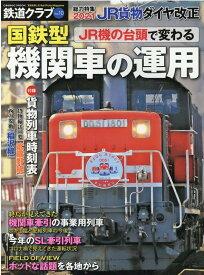 鉄道クラブ Vol.10 (コスミックムック)