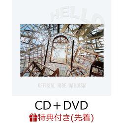 【先着特典】【楽天ブックス限定 オリジナル配送BOX】HELLO EP (CD+DVD) (A4クリアファイル)