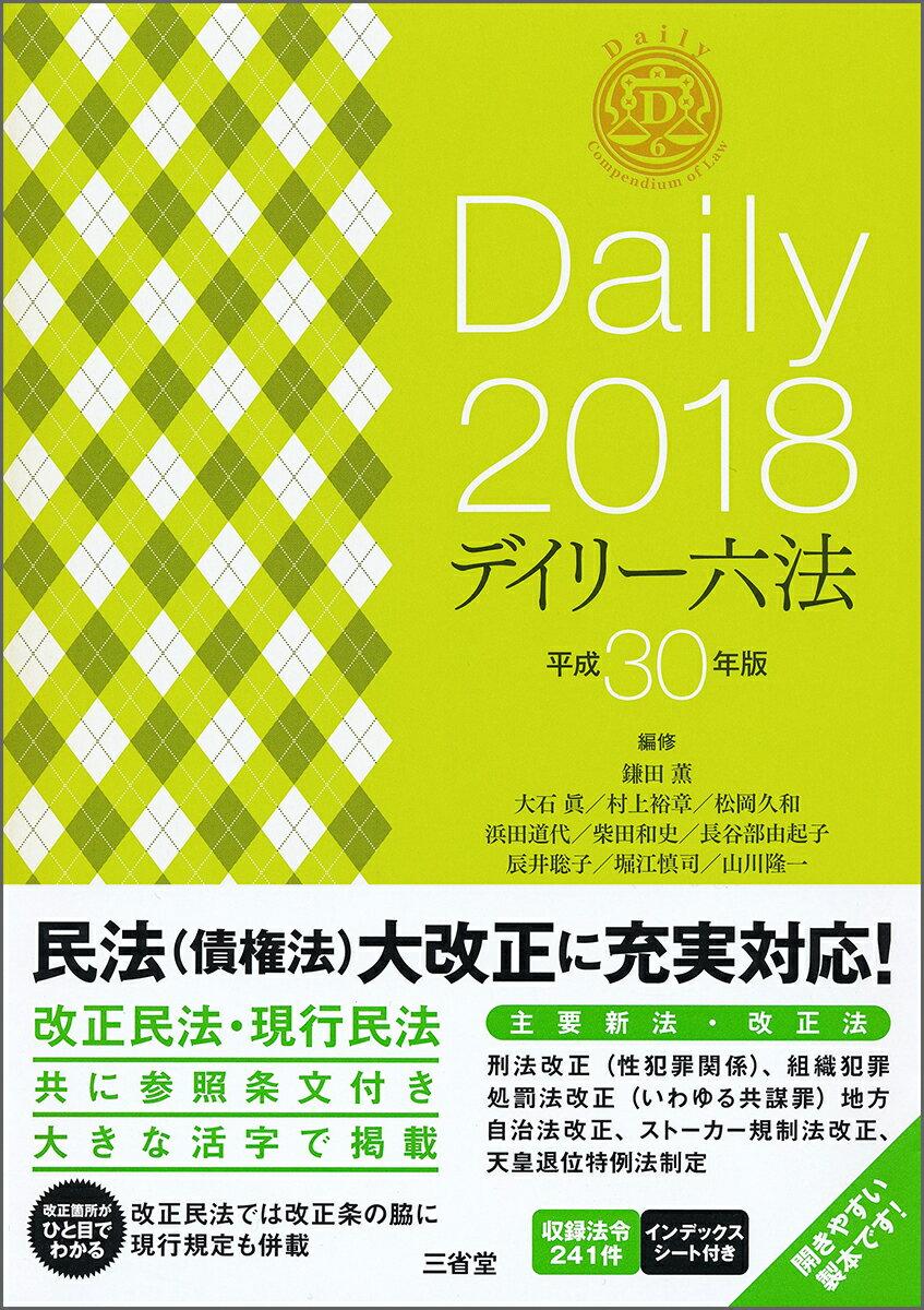 デイリー六法2018 平成30年版 [ 鎌田 薫 ]