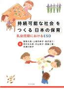 持続可能な社会をつくる日本の保育