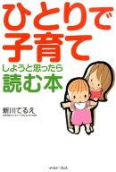 【謝恩価格本】ひとりで子育てしようと思ったら読む本