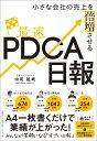 小さな会社の売上を倍増させる最速PDCA日報 [ 中司 祉岐 ]