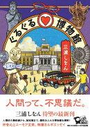 【予約】【サイン本】ぐるぐる博物館