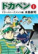 ドカベンドリームトーナメント編(第1巻)