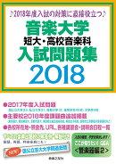 音楽大学・短大・高校音楽科入試問題集2018