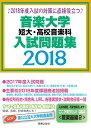 音楽大学・短大・高校音楽科入試問題集2018 [ 音楽之友社 ]