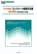 コンクリート標準示方書改訂資料 維持管理編・規準編(2018年制定)