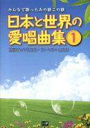 日本と世界の愛唱曲集(1)
