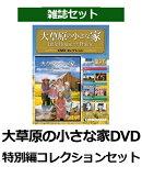 大草原の小さな家DVD 特別編コレクションセット