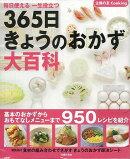 【バーゲン本】365日きょうのおかず大百科