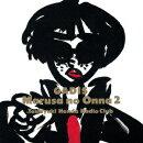 ガディス/マルサの女 2 オリジナル・サウンドトラック