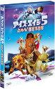 アイス・エイジ5 止めろ!惑星大衝突 2枚組ブルーレイ&DVD(初回生産限定)【Blu-ray】 [ ジョン・レグイザモ ]