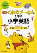 くまのプーさんと学ぶ小学英語(コレクション1)
