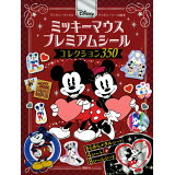 ミッキーマウスプレミアムシールコレクション350 (ディズニーブックス ディズニーシール絵本)