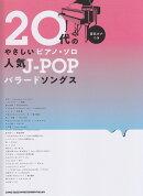 人気J-POPバラードソングス