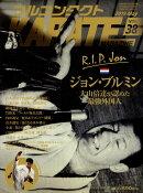フルコンタクトKARATEマガジン(Vol.38)