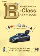 メルセデス・ベンツB-ClassスタイルBOOK