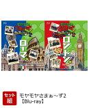 【セット組】モヤモヤさまぁ〜ず2 世界ブラブラシリーズ 第1巻 ローマ編 & 第2巻 ロンドン編【Blu-ray】