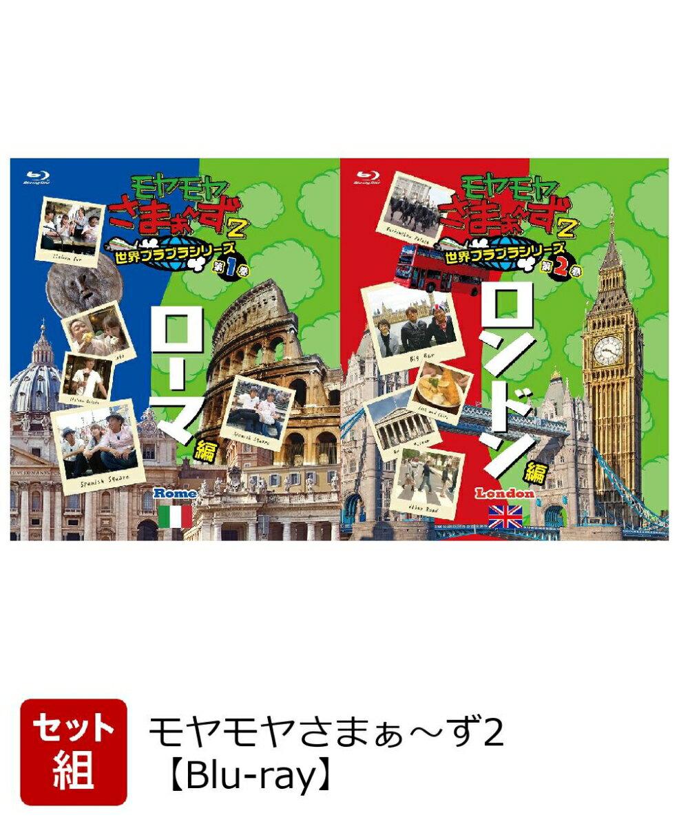 【セット組】モヤモヤさまぁ〜ず2 世界ブラブラシリーズ 第1巻 ローマ編 & 第2巻 ロンドン編【Blu-ray】 [ さまぁ〜ず ]