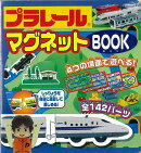 【バーゲン本】プラレールマグネットBOOK