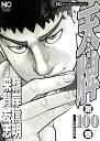 天牌 (100) 麻雀飛龍伝説 (ニチブンコミックス) [ 来賀 友志 ]
