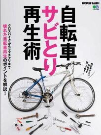 自転車サビとり再生術 (エイムック)
