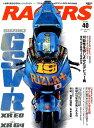 RACERS(volume 40) スズキの第一期モトGPマシン、GSV-Rの10年間 (San-ei mook)