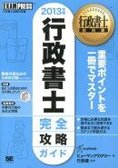 行政書士完全攻略ガイド(2013年版)