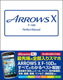 ARROWS X F-10D Perfect Manual