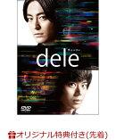 """【楽天ブックス限定先着特典 & 先着特典】dele(ディーリー)DVD PREMIUM """"undeleted"""" EDITION(ポストカード & …"""