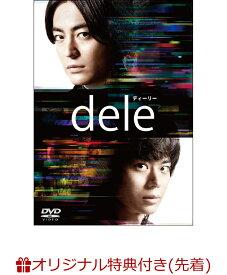 """【楽天ブックス限定先着特典 & 先着特典】dele(ディーリー)DVD PREMIUM """"undeleted"""" EDITION(ポストカード & カードホルダー付き) [ 山田孝之 ]"""