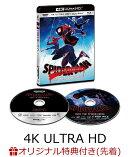 【楽天ブックス限定先着特典】スパイダーマン:スパイダーバース 4K ULTRA HD+ブルーレイセット(初回生産限定)【4K…