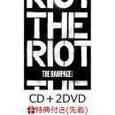 【先着特典】THE RIOT (CD+2DVD) (B2ポスター付き)