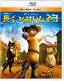 長ぐつをはいたネコ ブルーレイ&DVD<2枚組>【Blu-ray】