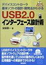 USB 2.0インターフェース設計術 デバイスコントローラ基本ソフトの設計・開発法がわか [ 安部惠一 ]
