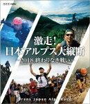 激走!日本アルプス大縦断 〜2018 終わりなき戦い〜【Blu-ray】