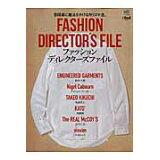 ファッションディレクターズファイル (エイムック)