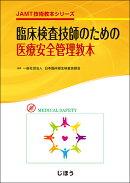 臨床検査技師のための医療安全管理教本