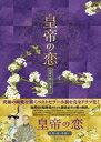 皇帝の恋 寂寞の庭に春暮れてDVD-BOX1 [ ハウィック・ラウ ]
