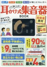 よく聞こえる!耳かけ式集音器BOOK ([バラエティ])