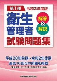 第1種衛生管理者試験問題集(令和3年度版) 解答&解説 [ 中央労働災害防止協会 ]