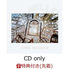 【先着特典】【楽天ブックス限定 オリジナル配送BOX】HELLO EP (CD only) (A4クリアファイル) [ Official髭男dism ]