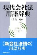 現代会社法用語辞典
