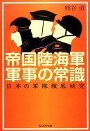 帝国陸海軍軍事の常識