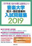 音楽大学・短大・高校音楽科入試問題集(2019)