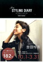 my STYLING DIARY(AUTUMN & WINTER) [ 吉田怜香 ]