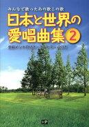 日本と世界の愛唱曲集(2)