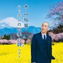 【予約】木山裕策 ニッポンの四季の詩